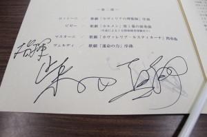 指揮 柴田真郁さんのサイン