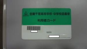 図書カード@金蘭千里